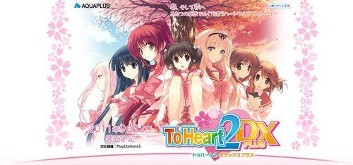 Toheart2.JPG